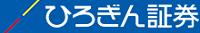 ひろぎん証券株式会社ロゴ