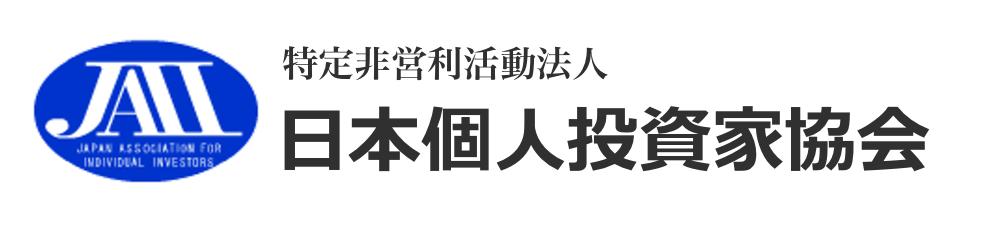 NPO 日本個人投資家協会